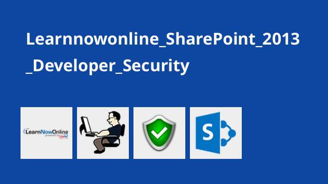 آموزش امنیت در SharePoint 2013