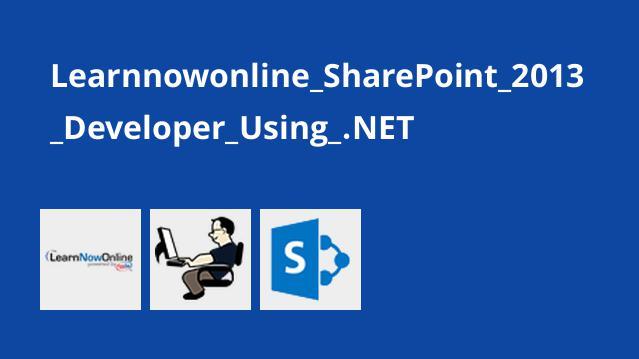 توسعه SharePoint 2013 با دات نت