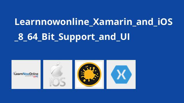 آموزش Xamarin و iOS-8 : پشتیبانی از پلتفرم های 64 بیت