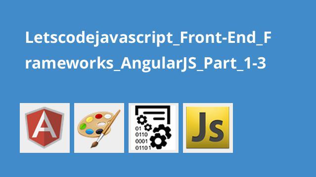 آموزش فریمورک AngularJS