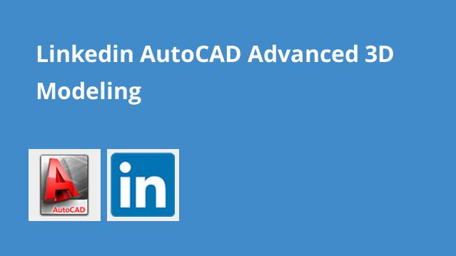 linkedin-autocad-advanced-3d-modeling