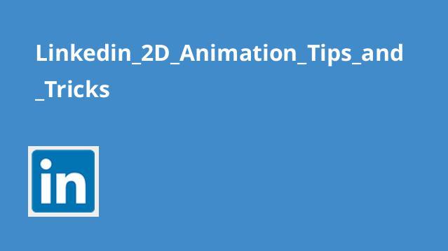 نکات و ترفندهای انیمیشن دو بعدی