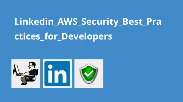 آموزش بهترین شیوه هایAWS Security برای برنامه نویسان