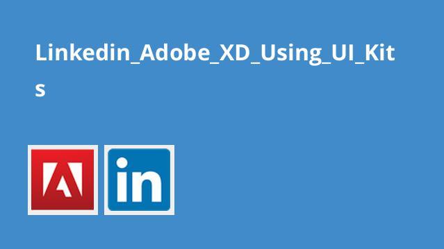 آموزشAdobe XD – استفاده ازUI Kits