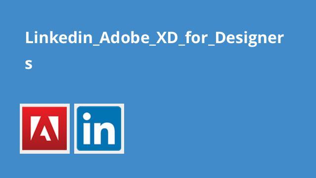 آشنایی باAdobe XD برای طراحان