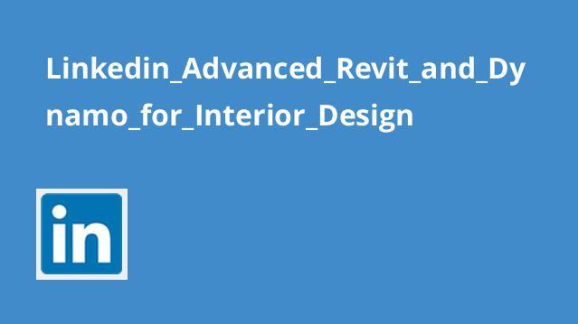 آموزش پیشرفتهRevit و Dynamo برای طراحی داخلی