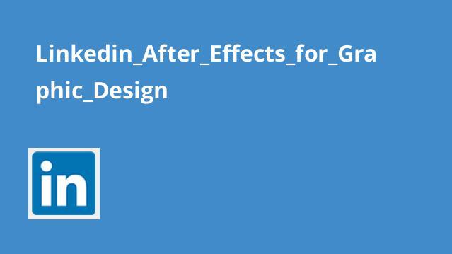 آموزش نرم افزار افتر افکت برای طراحی گرافیک