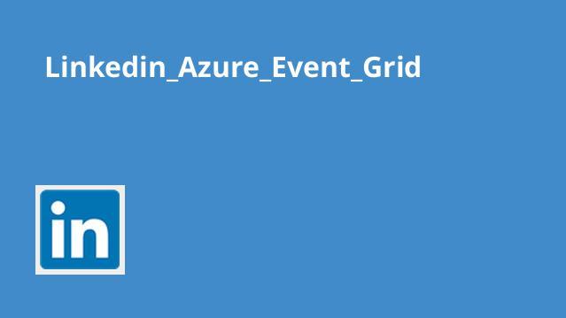 آشنایی با Azure Event Grid