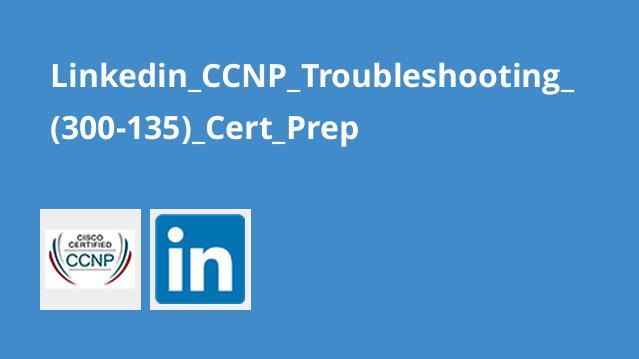 آموزش گواهینامه CCNP Troubleshooting (300-135) Cert Prep