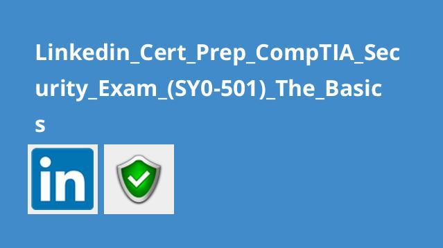 دوره (CompTIA Security+ Exam (SY0-501 – مبانی