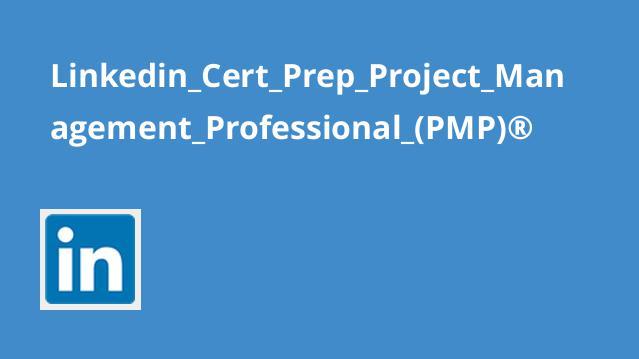 دوره آزمون گواهینامه (Project Management Professional (PMP
