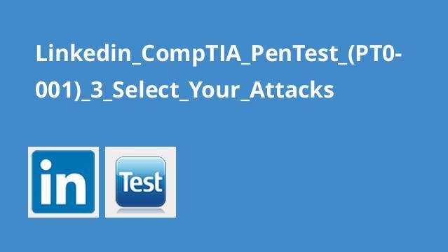 آموزش (CompTIA PenTest+ (PT0-001 – بخش 3 – انتخاب حملات (I)