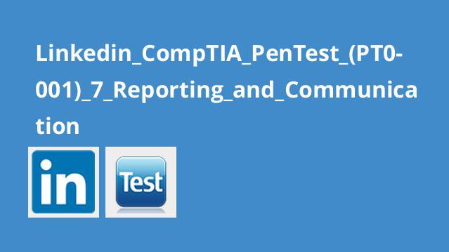 آموزش گواهینامه (CompTIA PenTest+ (PT0-001 – بخش 7 – گزارش دهی و ارتباطات