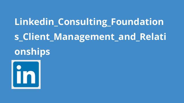 آموزش مبانی مشاوره: مدیریت مشتری و روابط