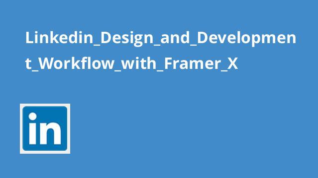 آموزش توسعه و طراحی گردش کار با Framer X
