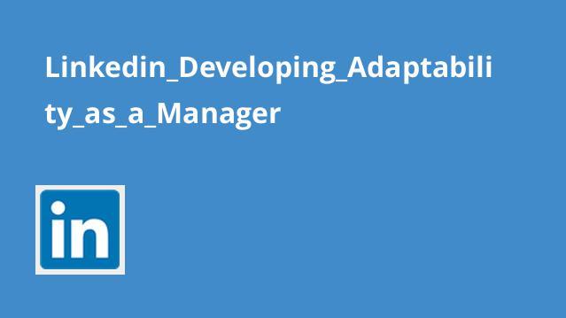 آموزش توسعه قابلیت انطباق پذیری به عنوان مدیر