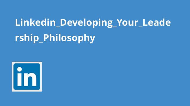 آموزش توسعه فلسفه رهبری