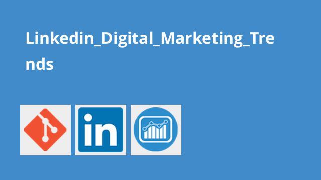 آموزش ترندهای بازاریابی دیجیتال