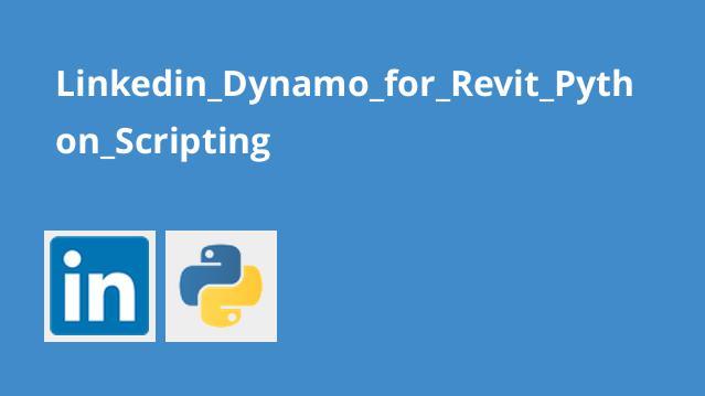 آموزشDynamo برای Revit – اسکریپت نویسی پایتون