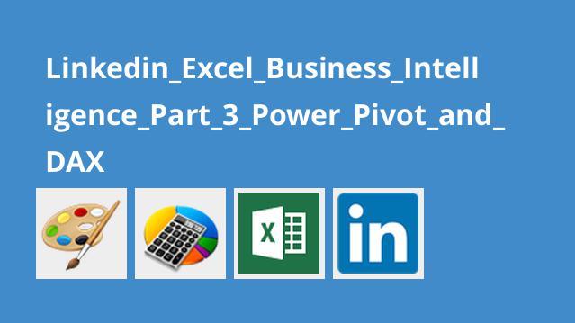 آموزش هوش تجاری با اکسل – بخش 3 –Power Pivot و DAX