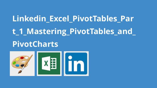 آموزشExcel PivotTables – بخش 1 – تسلط برPivotTables و PivotCharts