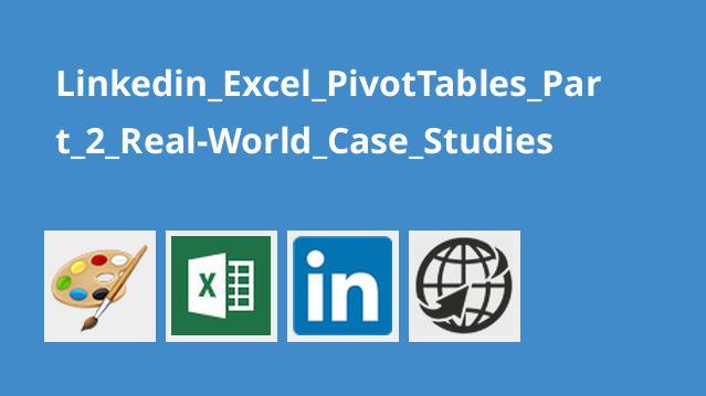 آموزشExcel PivotTables – بخش 2 – مطالعات موردی دنیای واقعی