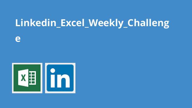 چالش هفتگی لینکدین در مورد اکسل