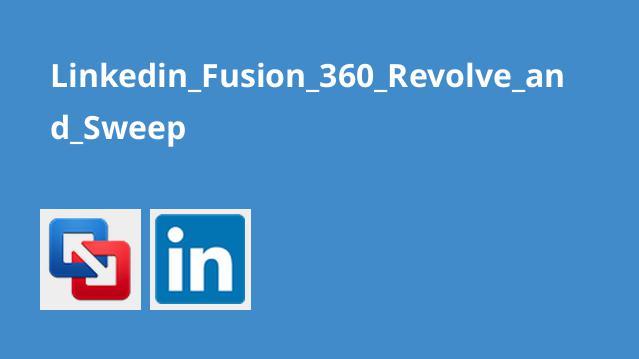 آموزش Fusion 360 – بررسیRevolve و Sweep
