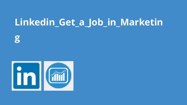 آموزش یافتن شغل بازاریابی