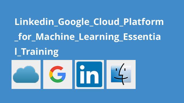 آموزش اصولی Google Cloud Platform برای یادگیری ماشینی