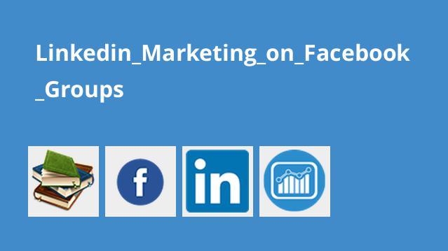 آموزش بازاریابی در فیس بوک – گروه ها