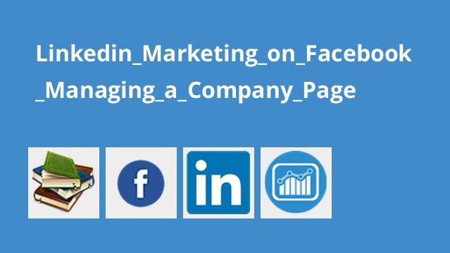 آموزش بازاریابی در فیس بوک – مدیریت Company Page