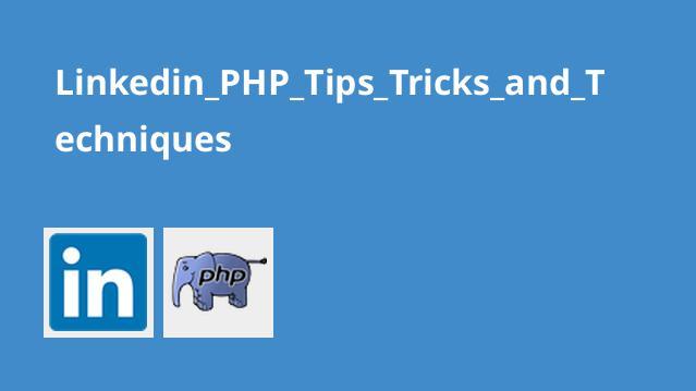 آموزش تکنیک ها، نکات و ترفندهایPHP
