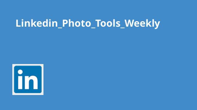 آموزش هفتگی لینکدین در مورد ابزارهای عکس
