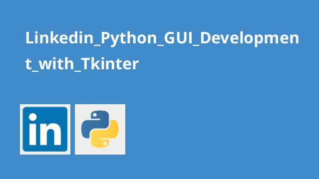 آموزش توسعهGUI پایتون باTkinter