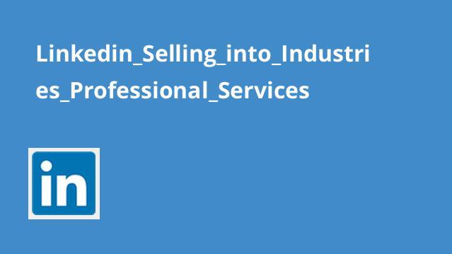 آموزش فروش در صنایع – خدمات حرفه ای