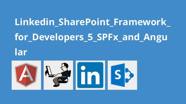 آموزشSharePoint Framework برای برنامه نویسان – بخش 5 –SPFx و Angular