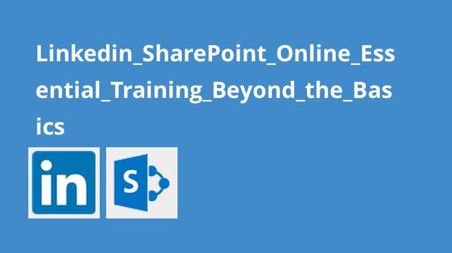 آموزش اصولیSharePoint Online – فراتر از اصول و مبانی