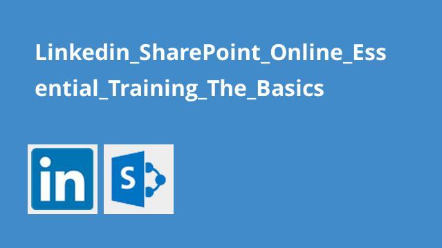 آموزش اصولیSharePoint Online – مبانی