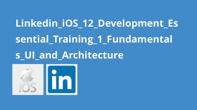 آموزش اصولی توسعهiOS 12 – بخش 1 – مبانی،UI و معماری