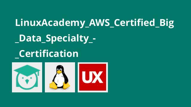 آموزش گواهینامه تخصصی کلان داده در AWS