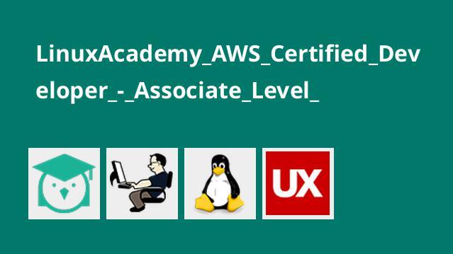 دوره گواهی نامه AWS Certified Developer – Associate Level