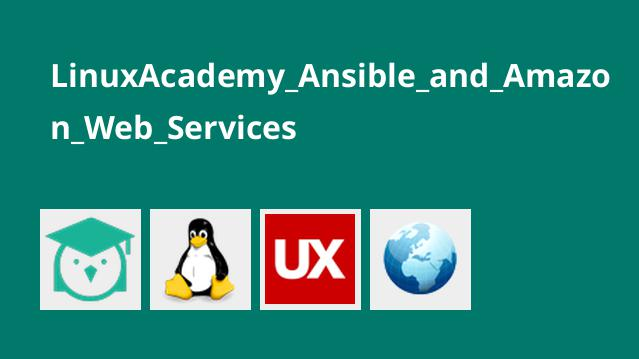 آموزش Ansible و Amazon Web Services