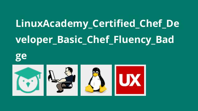 آموزش Chef طبق آزمون Chef Fluency Badge Exam