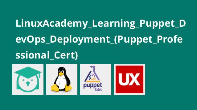 آموزش توسعه Puppet DevOps – گواهینامه حرفه ای Puppet