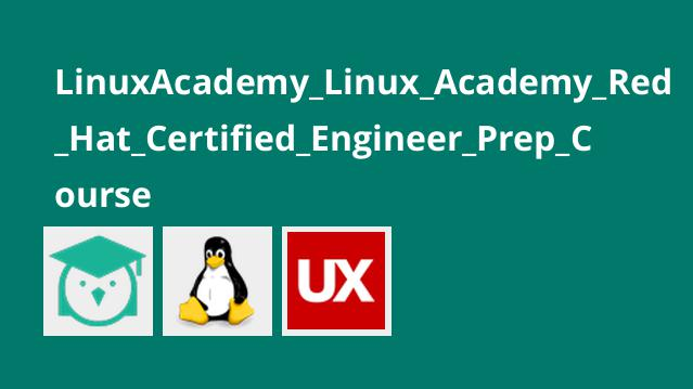 آموزش گواهینامه Red Hat Certified Engineer