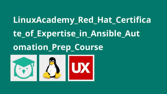 آموزش گواهینامه Red Hat Certificate of Expertise in Ansible Automation