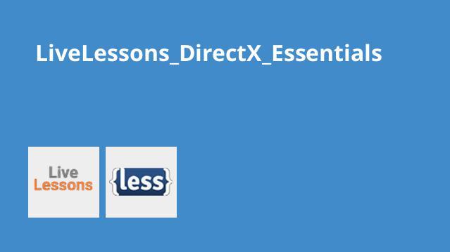 دوره آموزش DirectX
