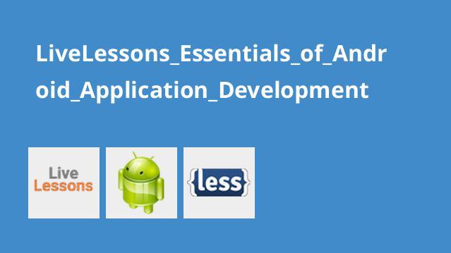 ملزومات توسعه اپلیکیشن های Android