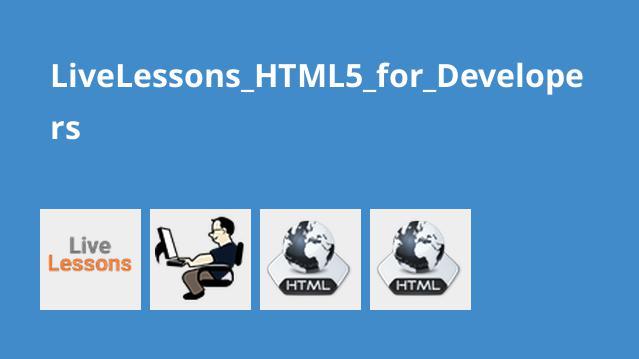 آموزش HTML5 برای برنامه نویسان